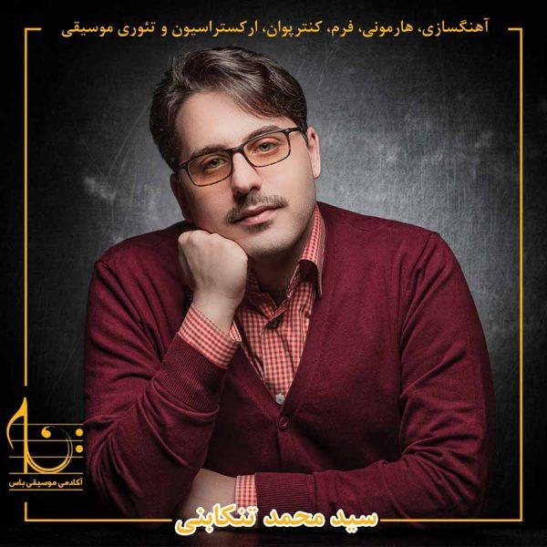 سیدمحمد تنکابنی
