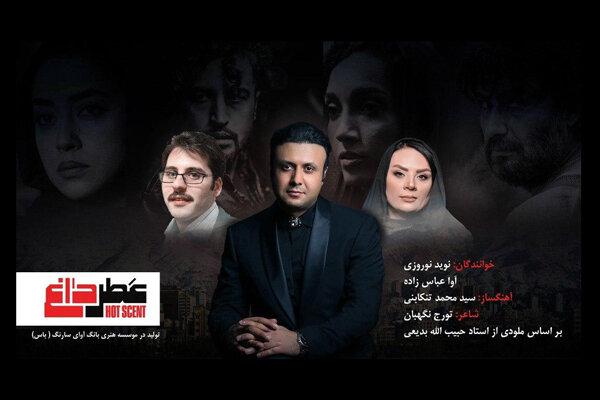 انتشار موسیقی تیتراژ فیلم سینمای عطر داغ